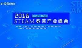 2018 STEAM教育产业峰会
