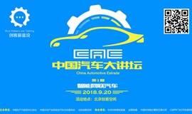 蔚蓝创客说暨中国汽车大讲坛