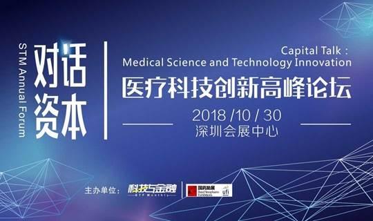 """""""对话资本——医疗科技创新""""高峰论坛"""