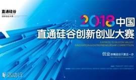 中国直通硅谷创新创业大赛华南赛区 ● 深圳复赛
