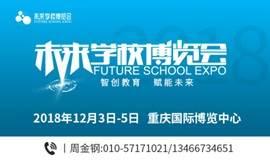 """""""2018未来学校博览会"""""""