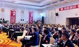中国●北京《战略人力资源与薪酬绩效股权设计》