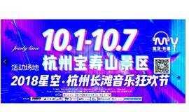 2018中国杭州首届星空·长滩音乐狂欢节