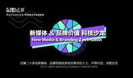 新媒体与品牌价值科技沙龙 New Media & Branding Tech Gathering