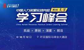 《中国人力资源实战内容学习峰会》天津站 即将盛大开幕