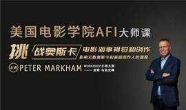 电影大师课:AFI 美国顶尖导演系主任 来华首次开讲(现场有翻译)