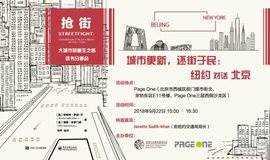 活动 | 纽约对话北京——城市更新,还街于民