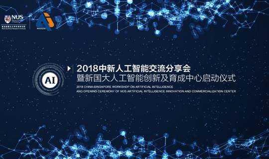 2018中新人工智能交流分享会 暨新国大人工智能创新及育成中心启动仪式