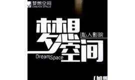 【梦想空间】9月免费主题观影