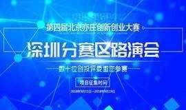 第四届北京亦庄创新创业大赛(深圳分赛区)参赛报名
