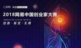 2018网易中国创业家大赛(重庆)决赛暨创新论坛将启,超强阵容,顶级资源诚邀观摩