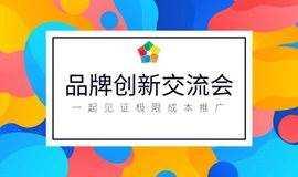 禅城人脉圈第5期品牌创新交流会