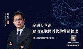 赵占波教授金融分享课《营销管理: 移动互联网时代的营销管理》