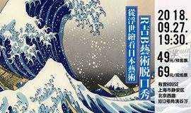 9月27日 | 从浮世绘看日本艺术