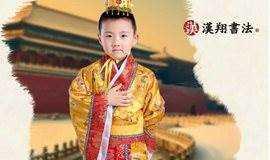 中秋节丨爸妈带我去汉朝