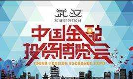 2018中国金融投资博览会–武汉站