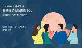 HackWork技术工坊:零基础两天的时间学会数据库SQL