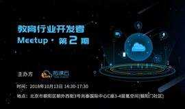 教育行业开发者Meetup · 第2期(北京站)