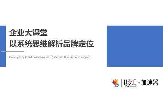 企业大课堂/品牌咨询实战高级专家张平教你,如何以系统思维解析品牌定位