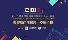2018年第十九届中国国际建筑智能化峰会——西安站