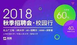 2018 秋季新媒体招聘会·校园行-广州站