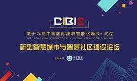 2018年第十九届中国国际建筑智能化峰会——武汉站