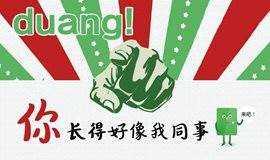 活动行--杭州招聘会