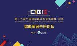 2018年第十九届中国国际建筑智能化峰会——杭州站