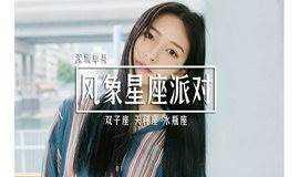 深圳地区星座聚会 | 10月12日周五风象星座「双子 天秤 水瓶」大聚会