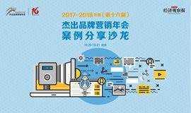 2017-2018年度(第十六届)杰出品牌营销年会案例分享沙龙