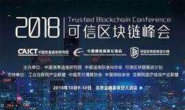 10月10日 北京·东城 | 链圈大咖教您,如何成为区块链技术高手