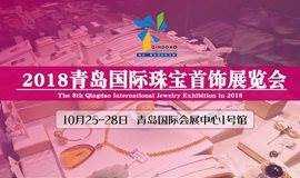 2018第八届青岛国际珠宝展览会