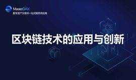 区块链领域的机遇——MasterDAX主题沙龙
