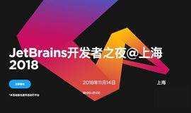 JetBrains开发者之夜@上海