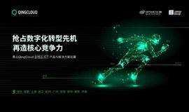 郑州站-青云QingCloud 全栈云 ICT 产品与解决方案全国巡展