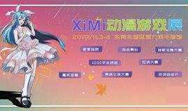 2018第三届XiMi动漫游戏·秋日祭