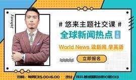 【周日见】World News 读新闻练口语 还能结交新朋友