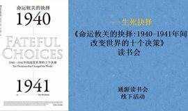 伊恩·克肖《命运攸关的抉择:1940-1941年间改变世界的十个决策》读书会