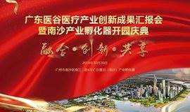 广东医谷医疗产业创新成果汇报会 暨南沙产业孵化器开园庆典