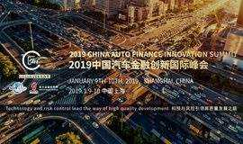 2019中国汽车金融创新国际峰会 (AFI China 2019)