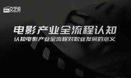 打破屏障——资深制片人董瑷珲带你走进电影产业