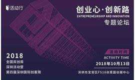 深圳国际创客周分会场| 一场创客.汇盛宴就在这