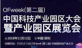 2018(第二届)中国科技产业园区大会暨产业园区展览会