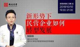 清华大学经济学家权威解读政策导向&新形势下民营企业发展方向