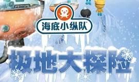 【国庆65折特惠】英国正版授权多媒体探险儿童剧 《海底小纵队之极地大探险》