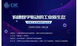 2018中国工业互联网产业大会-- 12月4日 中国 上海