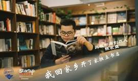 StartupGrind 江门9月访谈 | 此在书房陈家盛:我回家乡开了家独立书店