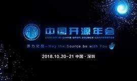 2018中国开源年会 COSCon'18