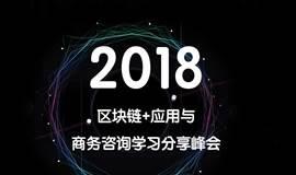 2018上海区块链应用发展与未来趋势投资咨询峰会
