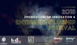 中关村创新创业季 Zhongguancun Innovation & Entrepreneurship Festival